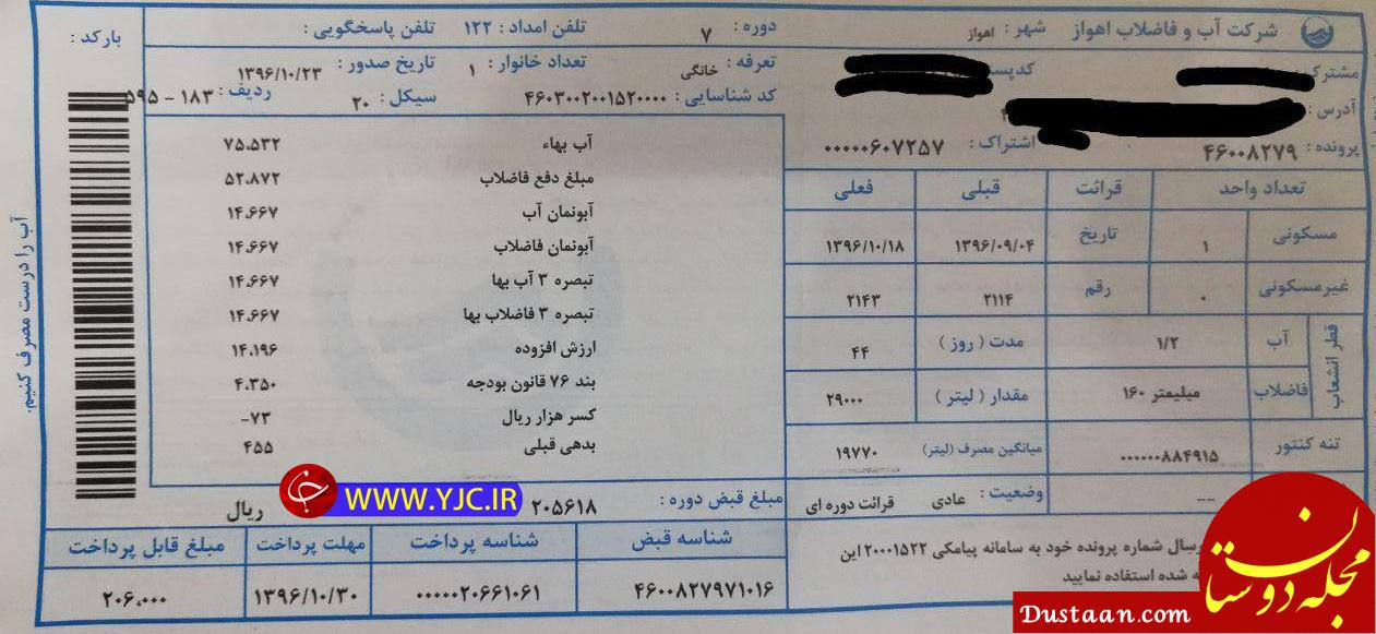 www.dustaan.com قبض آب یا منوی رستوران؟! + عکس