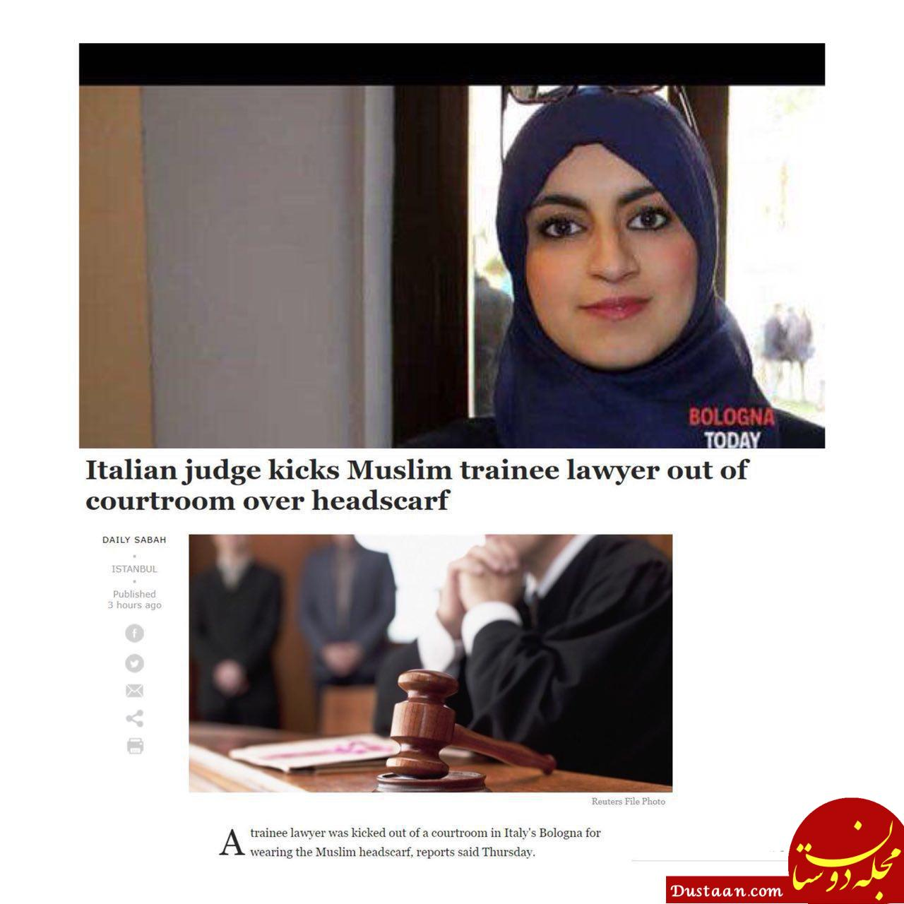 www.dustaan.com اخراج وکیل از دادگاه به خاطر رعایت حجاب! +عکس