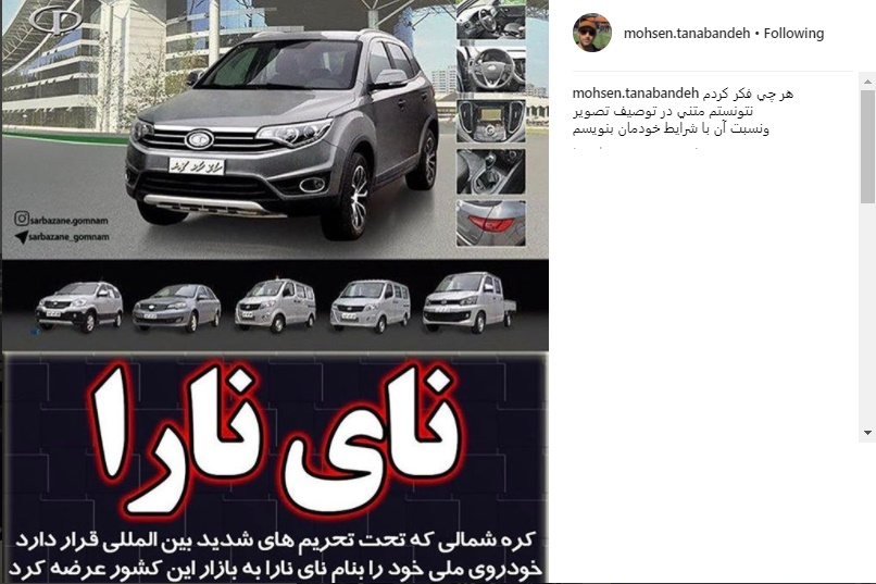 www.dustaan.com واکنش تنابنده به تولید اولین خودروی ملی در کره شمالی +عکس