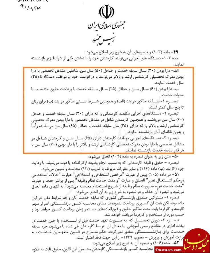 اعلام شرایط جدید بازنشستگی کارمندان دولت +سند