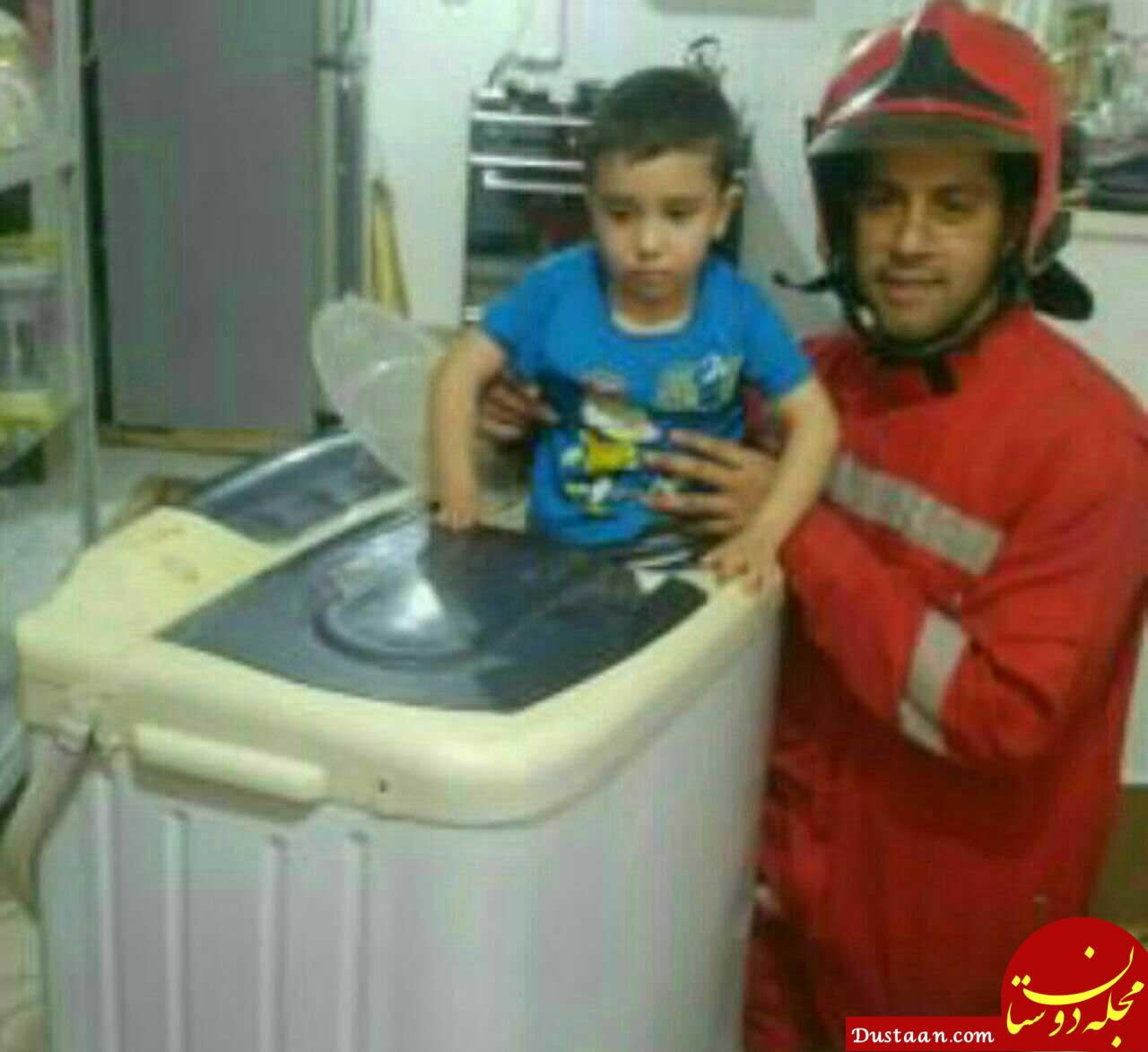 www.dustaan.com نجات دختربچه بازیگوش مشهدی از داخل ماشین لباسشویی +عکس