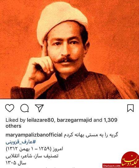 www.dustaan.com تصاویری جالب و دیدنی از بازیگران ایرانی در اینستاگرام «622»