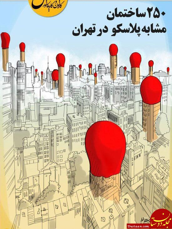 www.dustaan.com نمای تهران با ۲۵۰ پلاسکو! +عکس