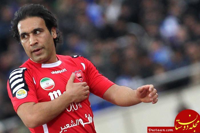 www.dustaan.com ناکام ترین بازگشت های ستاره های تاریخ فوتبال ایران! +عکس