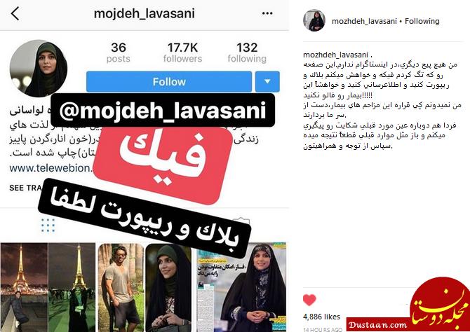 www.dustaan.com شایعه ازدواج «مژده لواسانی» با فوتبالیست مشهور حقیقت دارد؟ +عکس