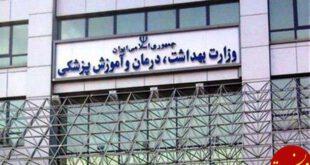 نتیجه تصویری برای وزارت بهداشت