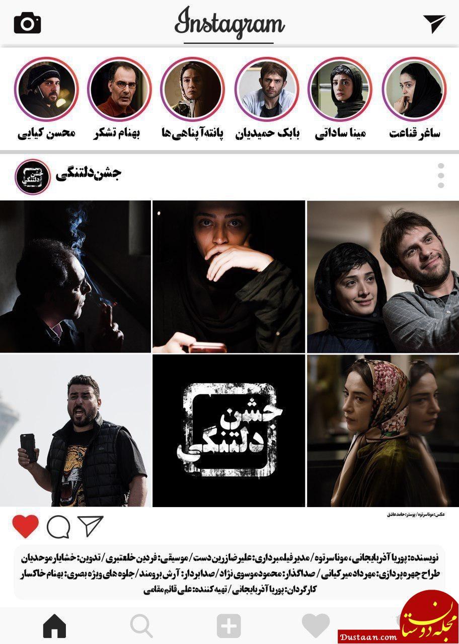 """جشنواره سی وششم فجر،رونمایی از پوستر """"جشن دلتنگی""""+عکس"""