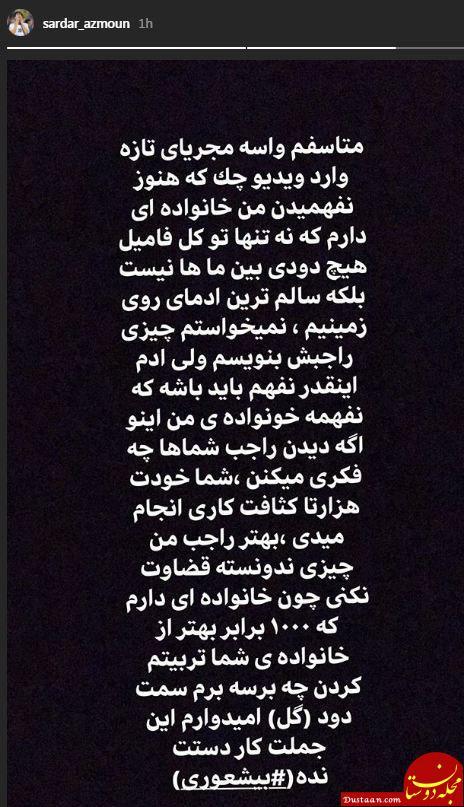 www.dustaan.com عصبانیت شدید سردار آزمون از مجری تلویزیون! + عکس