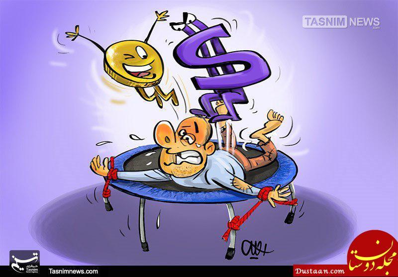 www.dustaan.com بار روانی قیمت ارز بر دوش مردم! +عکس
