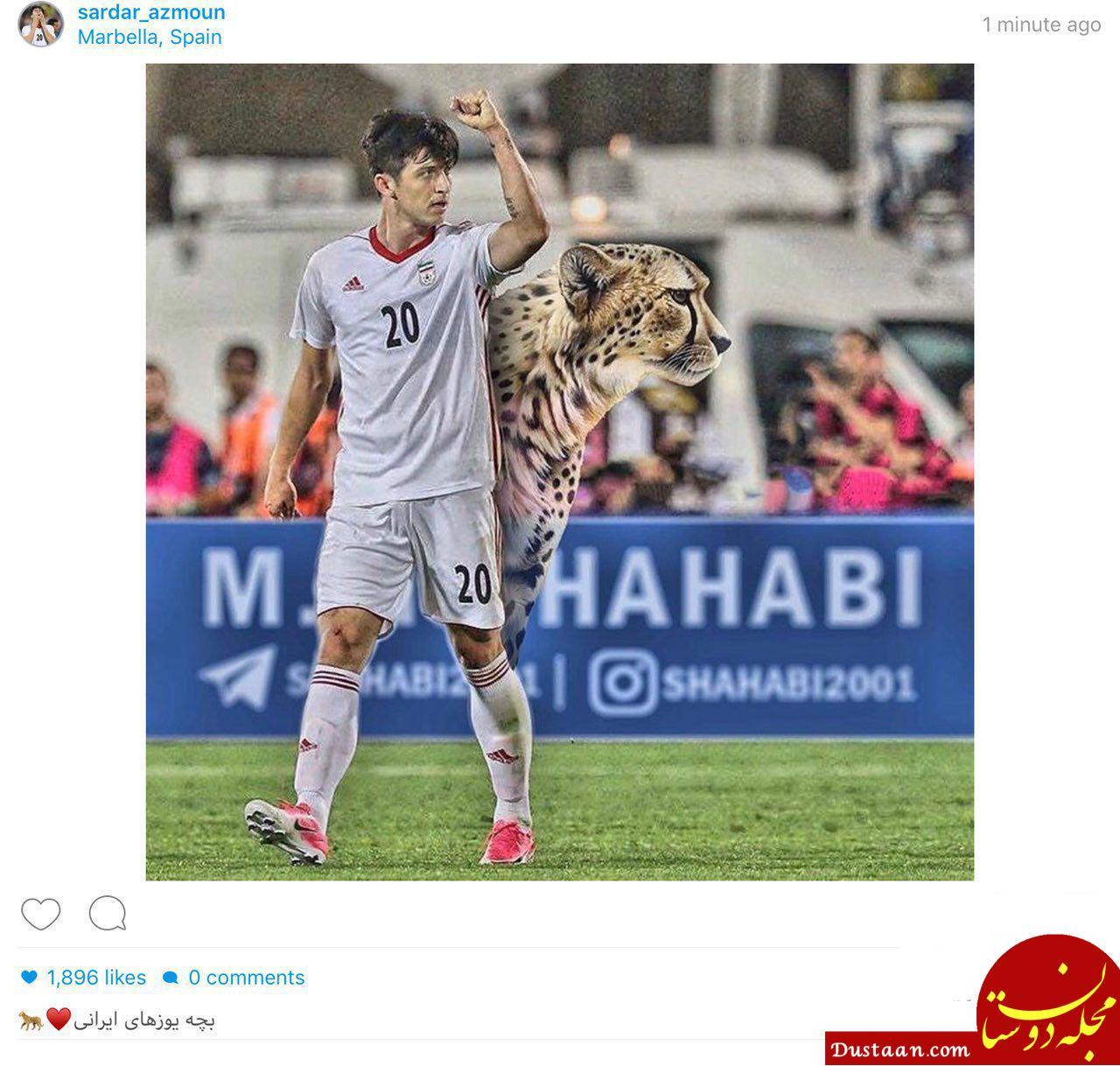 www.dustaan.com واکنش سردار آزمون به بازی های استقلال و پرسپولیس +عکس