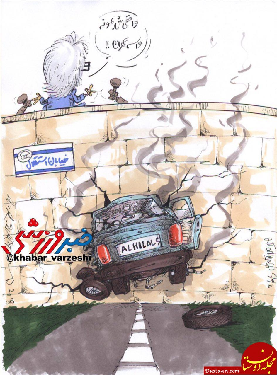 www.dustaan.com هنوز استقلال واقعی را ندیده اید! +عکس