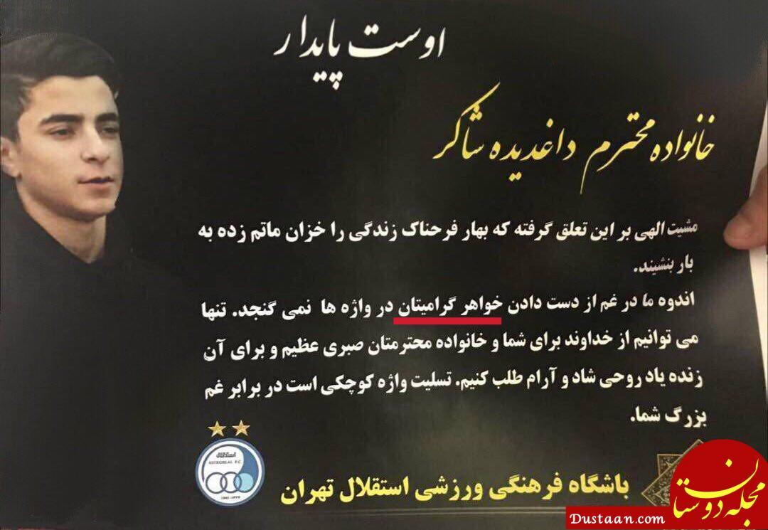 www.dustaan.com اشتباه عجیب استقلال در تسلیت به خانواده زنده یاد شاکر! +عکس
