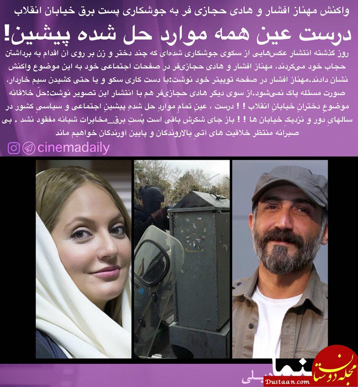 www.dustaan.com واکنش حجازی فر و مهناز افشار به جوشکاری پست برق پرحاشیه خیابان انقلاب +عکس
