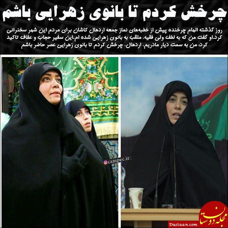 www.dustaan.com سخنرانی الهام چرخنده در نماز جمعه مشهد اردهال در کاشان +عکس