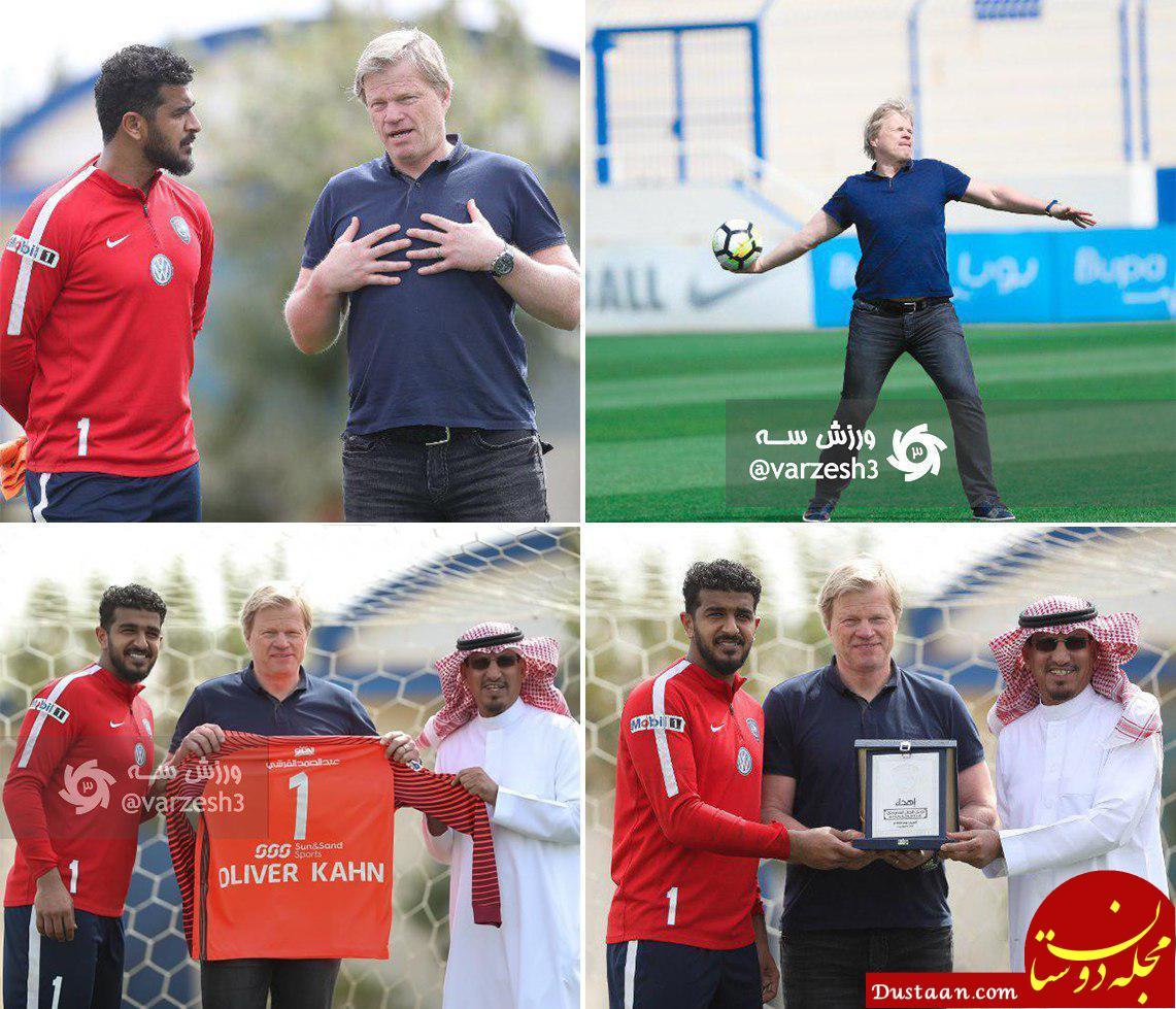 www.dustaan.com حضور اولیور کان در اردوی تیم الهلال +عکس
