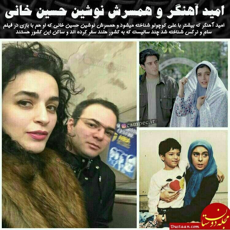 www.dustaan.com بیوگرافی امید آهنگر و همسرش نوشین حسین خانی +عکس های دیده نشده