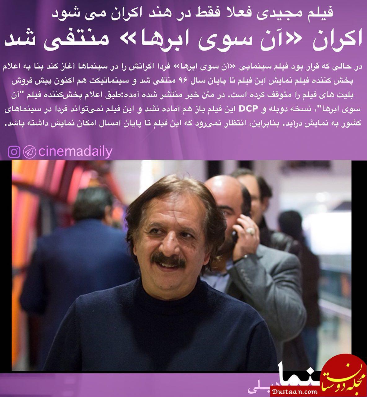www.dustaan.com اکران «آن سوی ابرها» منتفی شد +عکس