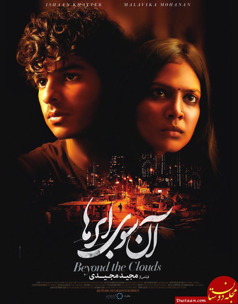www.dustaan.com رونمایی از پوستر فیلم سینمایی «آنسوی ابرها» +عکس