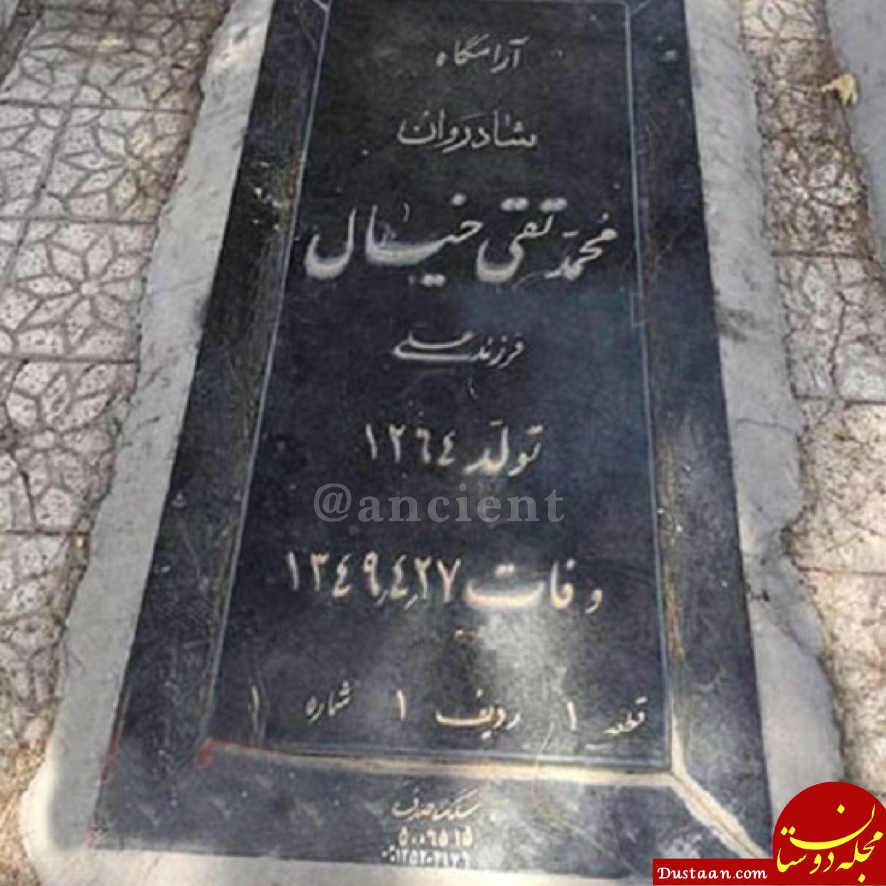 www.dustaan.com اولین قبر در بهشت زهرا +عکس