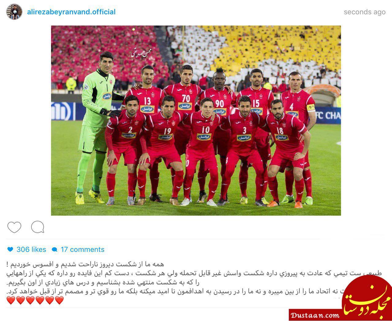 www.dustaan.com پست اینستاگرامی علیرضا بیرانوند بعد از شکست 3 بر یک