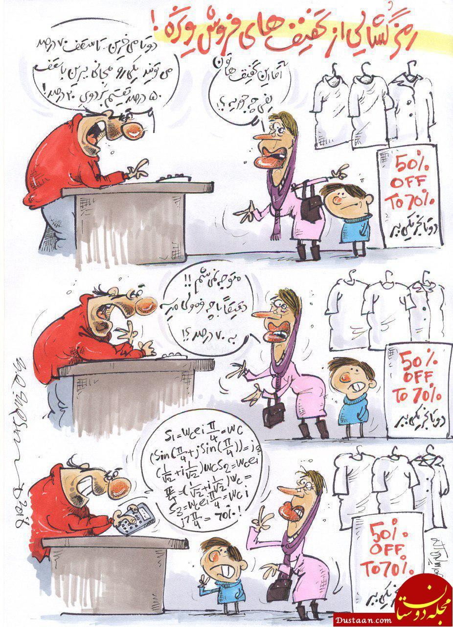 www.dustaan.com رمزگشایی از تخفیف های فروش ویژه! +عکس
