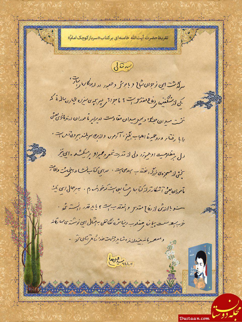 www.dustaan.com تقریظ رهبر انقلاب بر کتاب «سرباز کوچک امام»