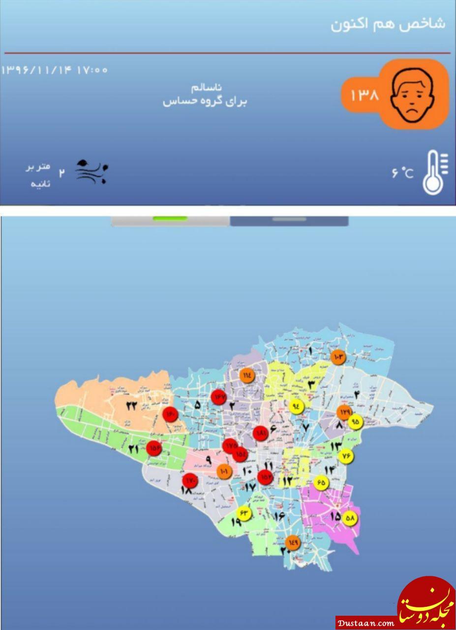 کیفیت هوای تهران در شرایط ناسالم (شنبه 14 بهمن)