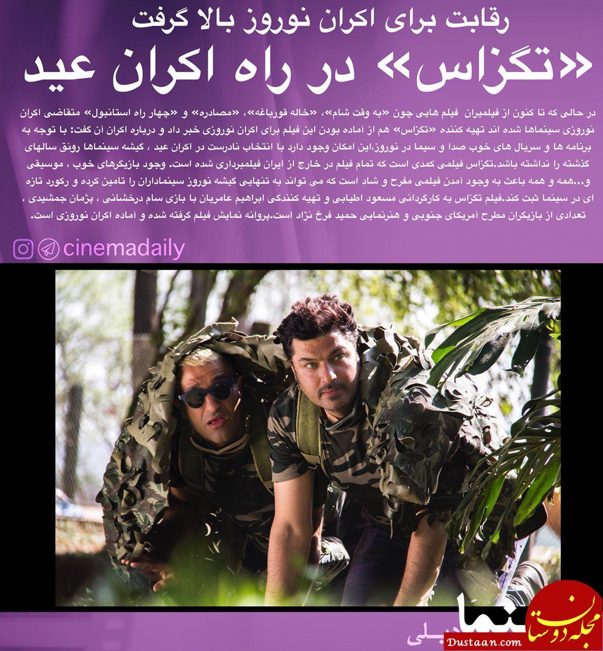 www.dustaan.com «تگزاس» برای اکران نوروزی آماده می شود؟ +عکس