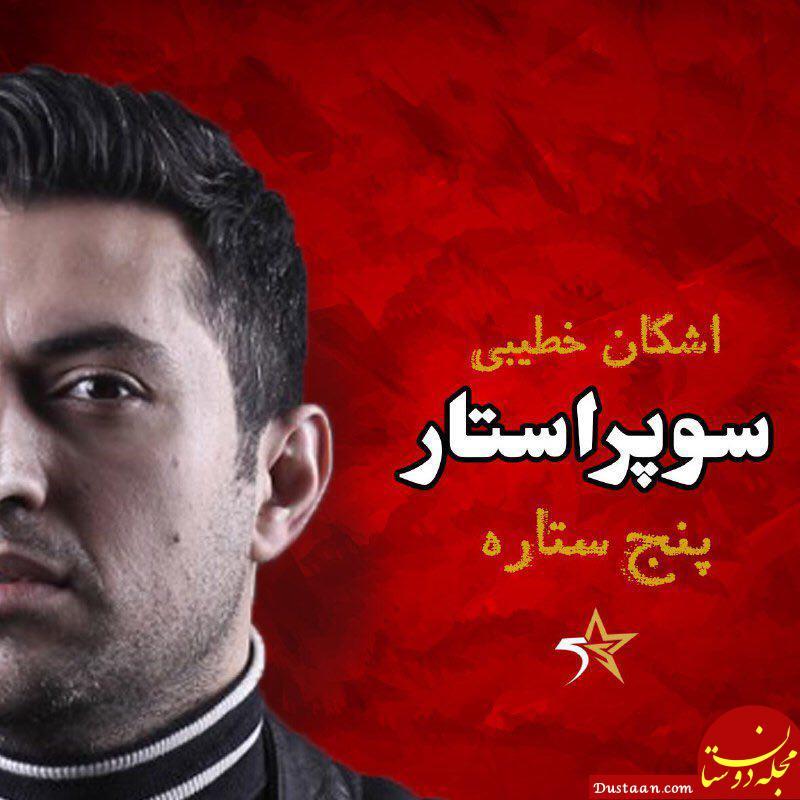 www.dustaan.com اشکان خطیبی مجری مسابقه «پنج ستاره» شد +عکس