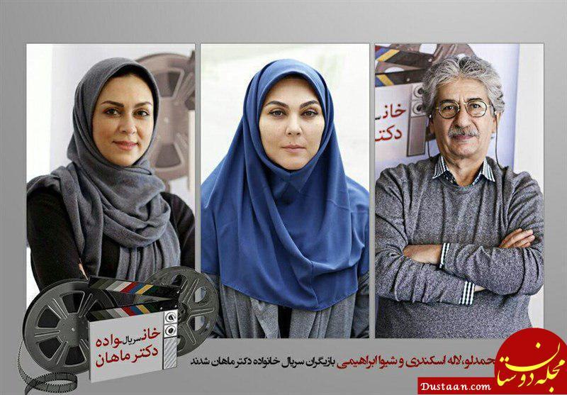 www.dustaan.com داستان و بازیگران سریال خانواده دکتر ماهان +تصاویر