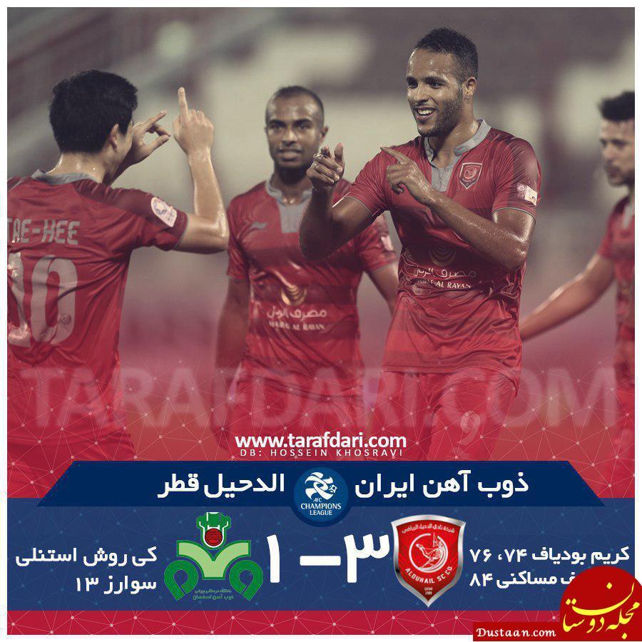 www.dustaan.com بازی تدافعی، سه امتیاز را از ذوب آهن گرفت!