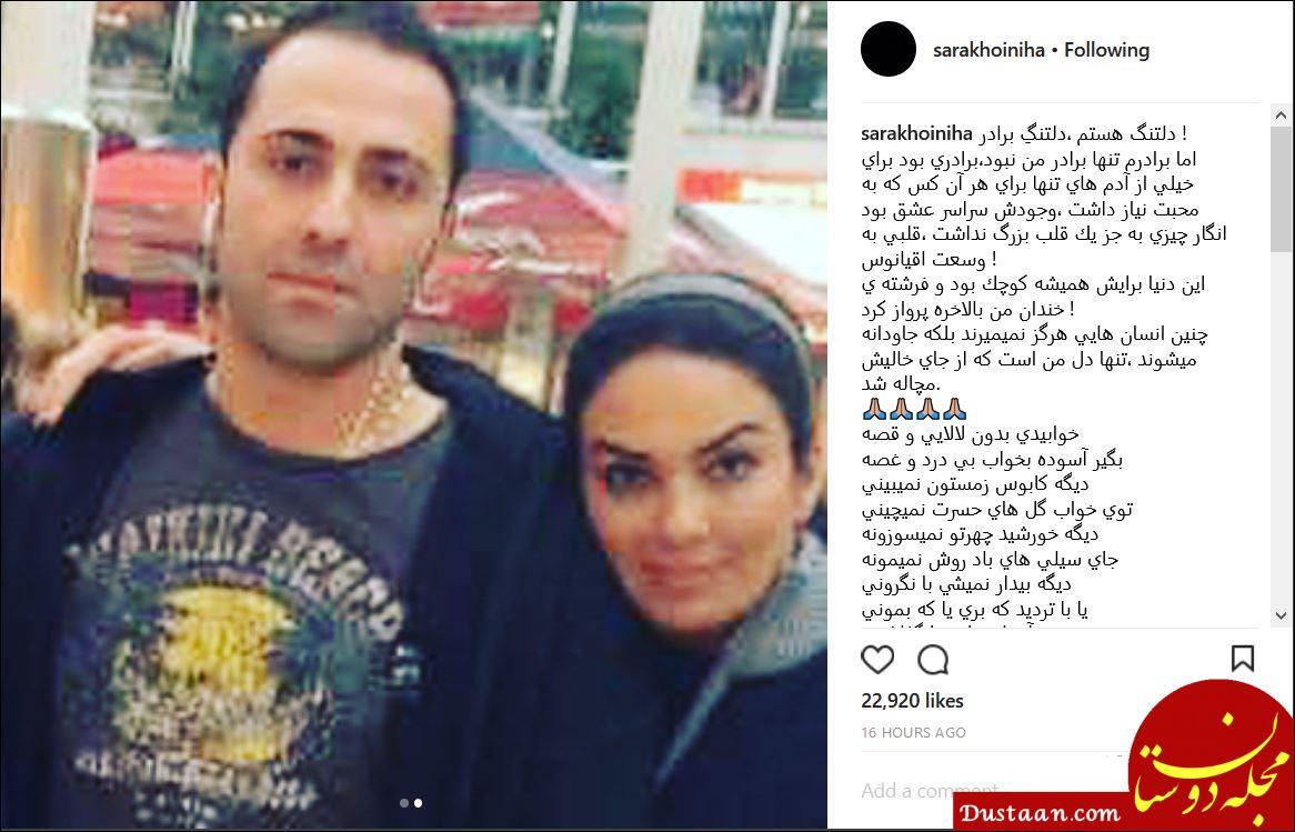 www.dustaan.com سارا خوئینی ها بازیگر سینما عزادار شد +عکس