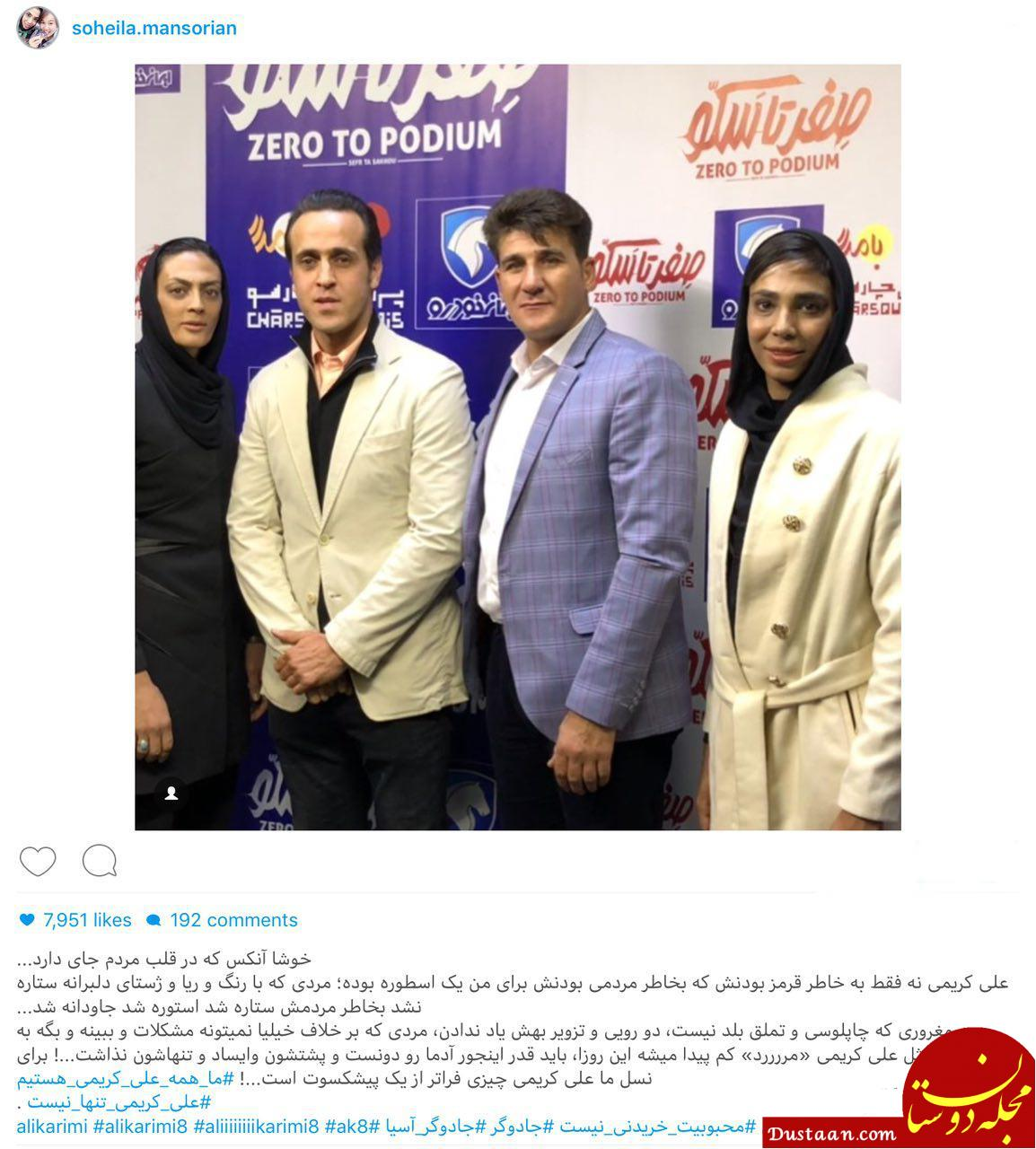 www.dustaan.com تمجید اینستاگرامى سهیلا منصوریان از على کریمى +عکس