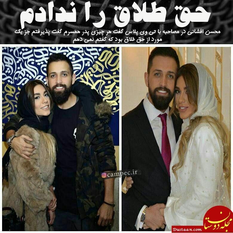 ماجرای ازدواج محسن افشانی و همسرش!/ آشنایی در آسانسور! +عکس