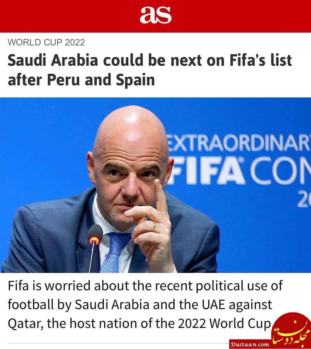 www.dustaan.com عربستان از جام جهانی روسیه حذف می شود؟