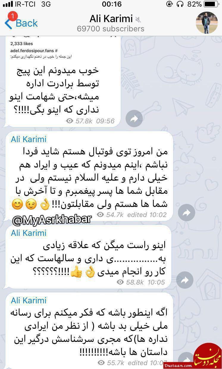 حمله تند علی کریمی به عادل فردوسی پور +عکس
