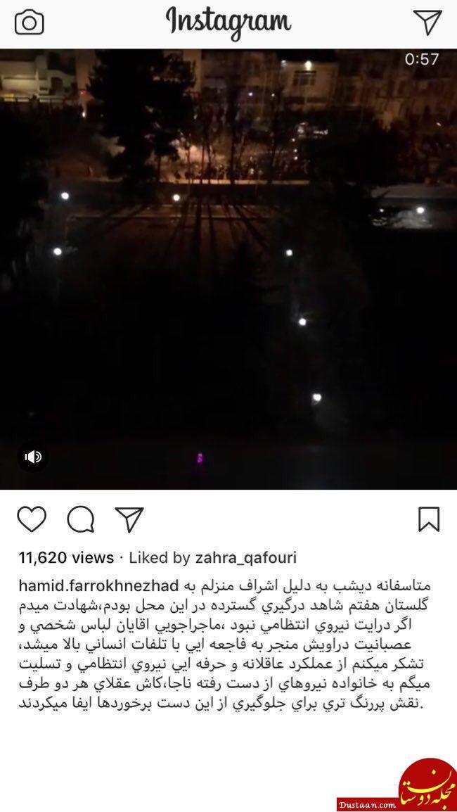 www.dustaan.com حمید فرخ نژاد:  اگر ناجا حرفه ای برخورد نمی کرد فاجعه ای رخ میداد با تلفات انسانی بالا!