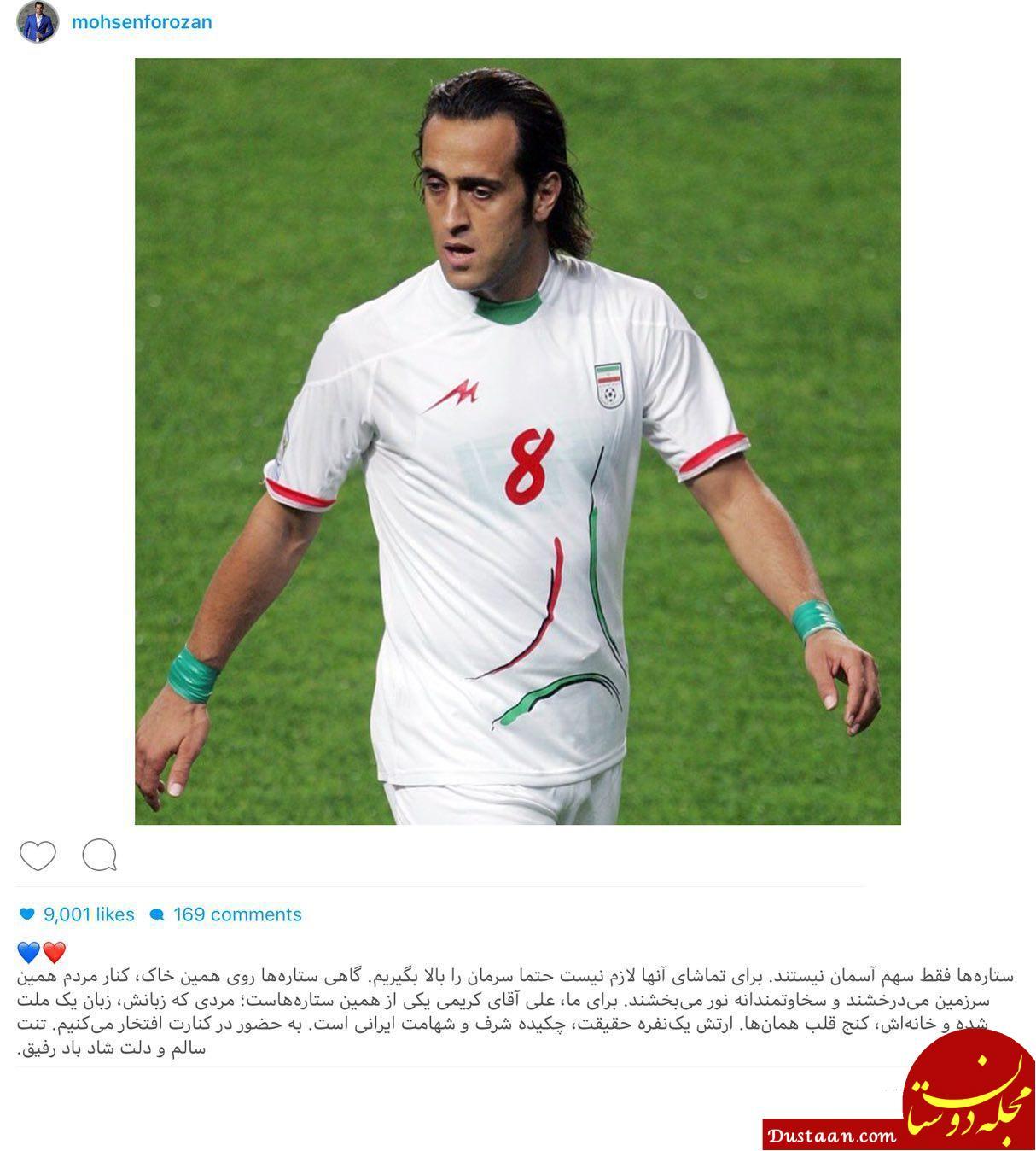 www.dustaan.com حمایت دروازه بان سابق استقلال از على کریمى +عکس