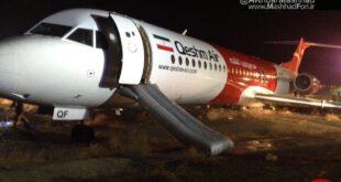 فرود اضطراری هواپیمای قشم ایر در مشهد +فیلم و عکس