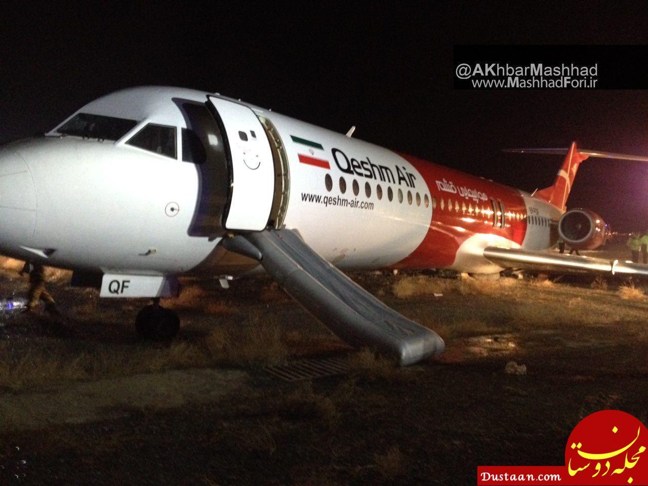 www.dustaan.com فرود اضطراری هواپیمای قشم ایر در مشهد +فیلم و عکس