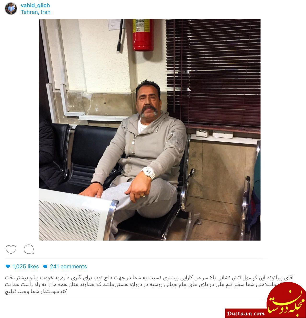 www.dustaan.com کنایه تند پیشکسوت پرسپولیس به علیرضا بیرانوند +عکس