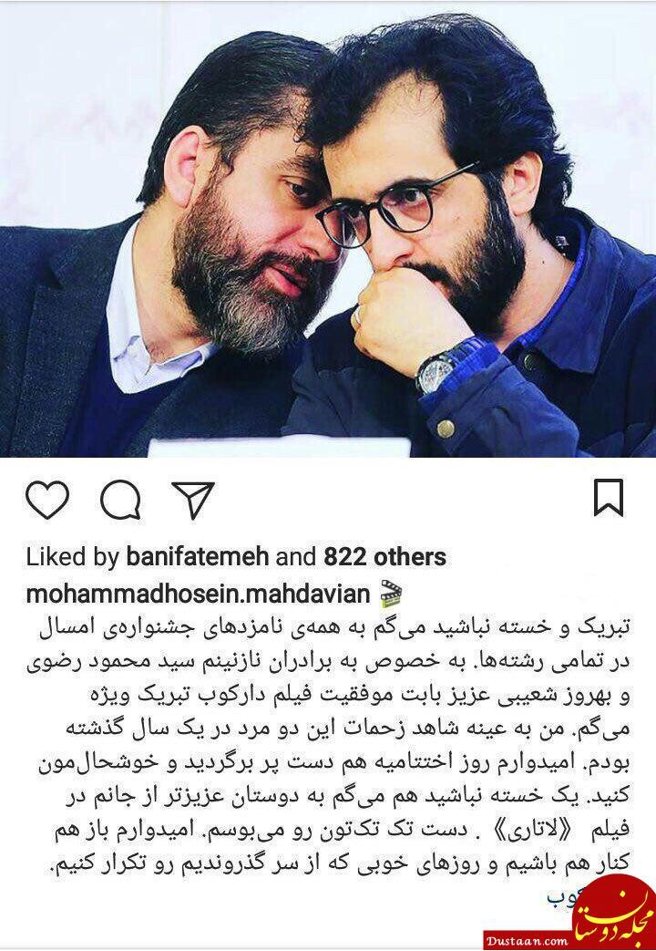 www.dustaan.com واکنش محمدحسین مهدویان به اعلام نامزدهای دریافت سیمرغ +عکس