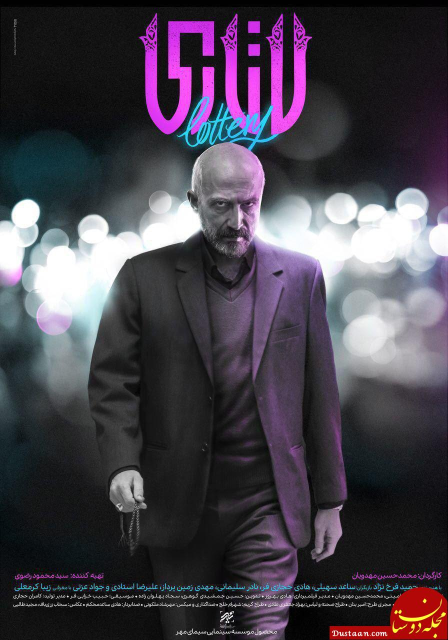 www.dustaan.com «لاتاری» نوروز ۹۷ به سینماها می آید