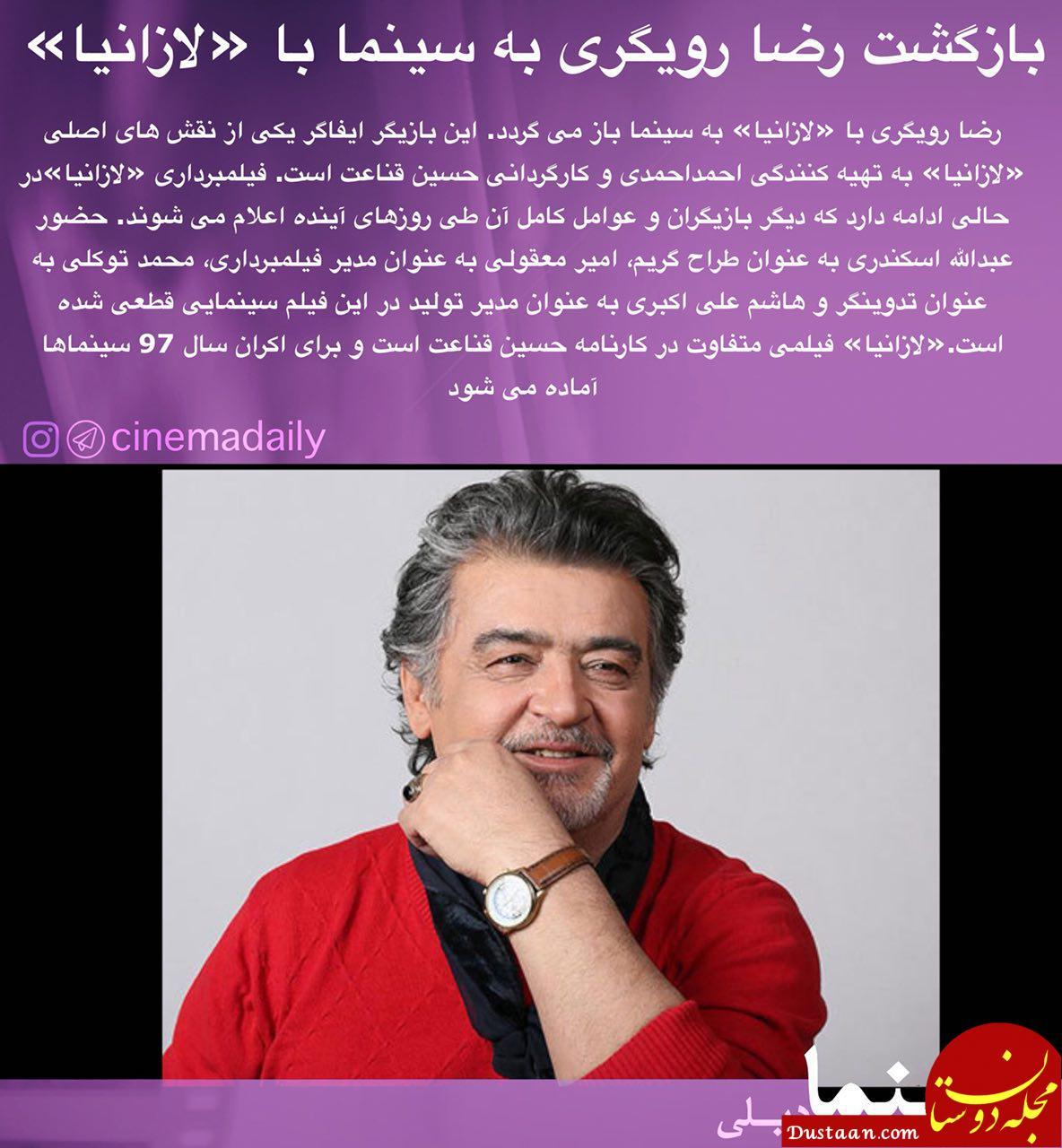www.dustaan.com بازگشت رضا رویگری به سینما با «لازانیا» +عکس