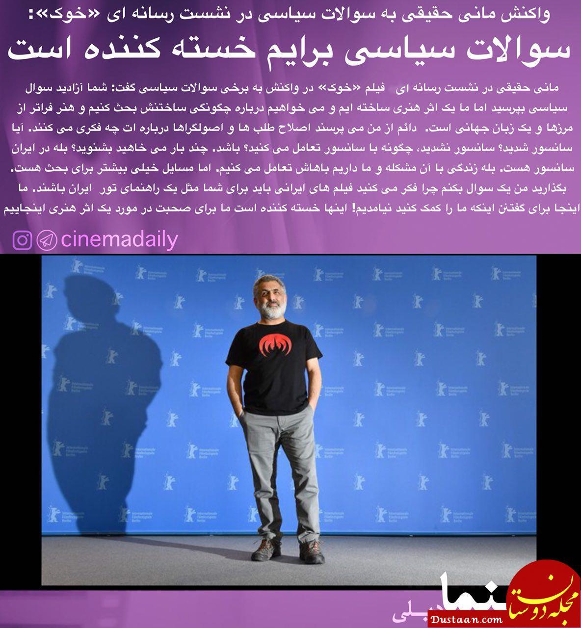 www.dustaan.com مانی حقیقی : سوالات سیاسی برایم خسته کننده است