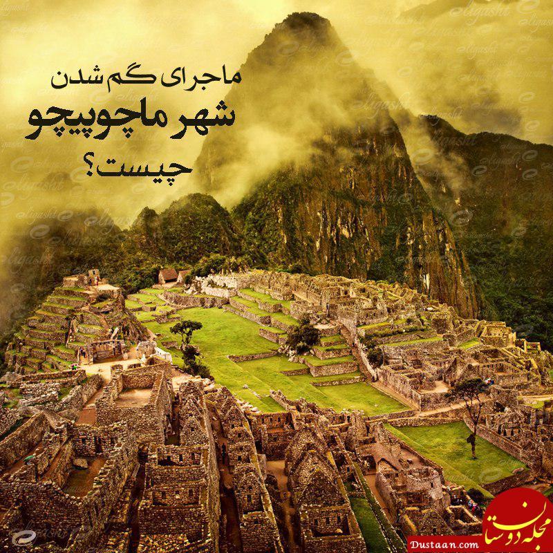 www.dustaan.com ماجرای گم شدن شهر ماچوپیچو چیست؟