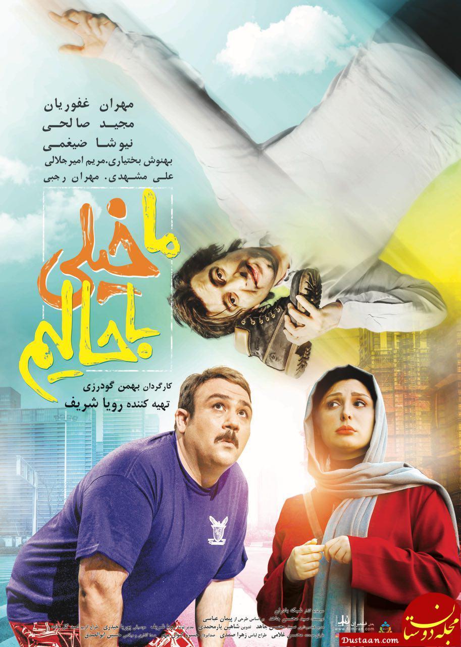 رونمایی از پوستر فیلم «ما خیلی باحالیم» +عکس