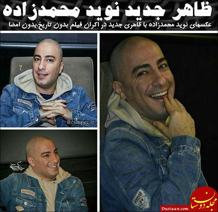 www.dustaan.com نوید محمدزاده با ظاهری جدید! +عکس