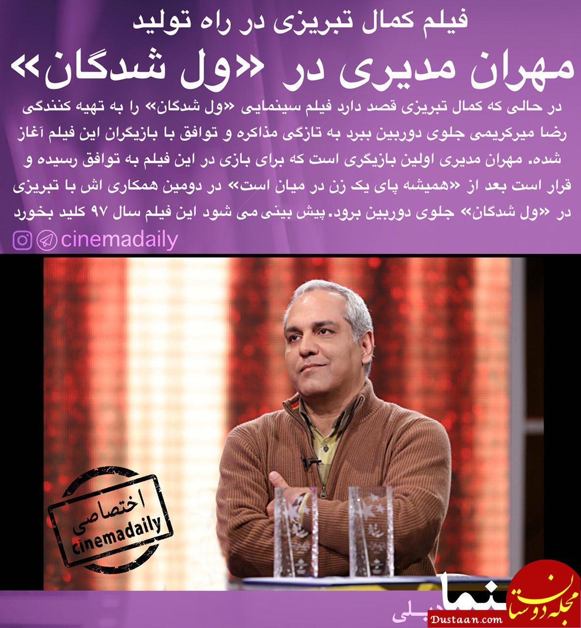 www.dustaan.com مهران مدیری بازیگر «ول شدگان» شد! +عکس