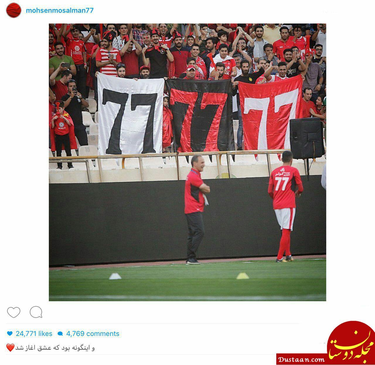 www.dustaan.com تنها پست اینستاگرامی محسن مسلمان بعد از پیروزی! +عکس